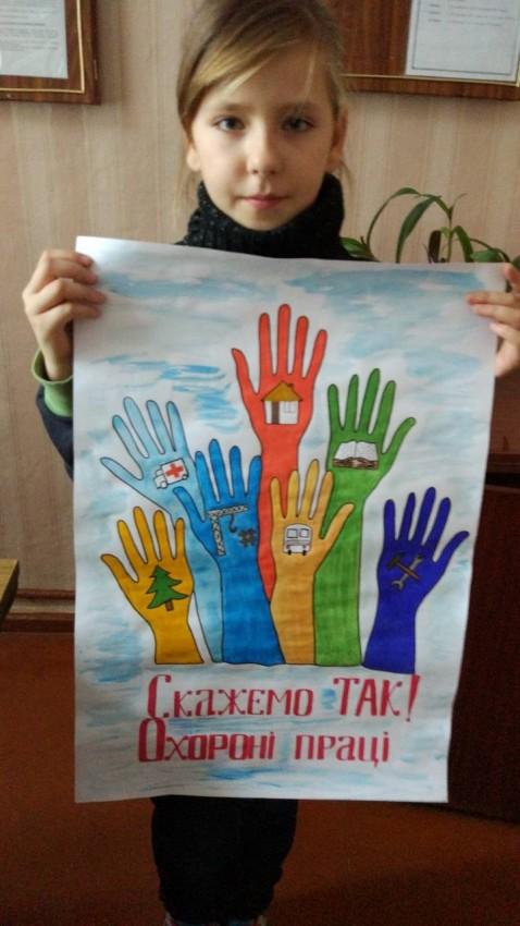 Альбом: Конкурс  «Охорона праці очима дітей»