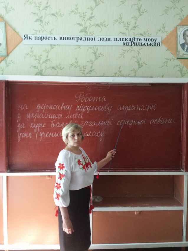 Альбом: ДПА у 9 класі з української мови